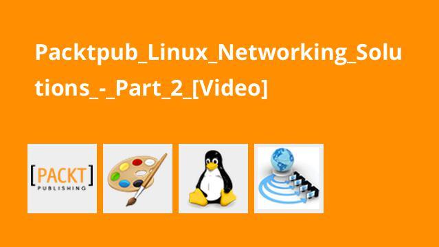 آموزش راه حل های شبکه لینوکس – قسمت 2